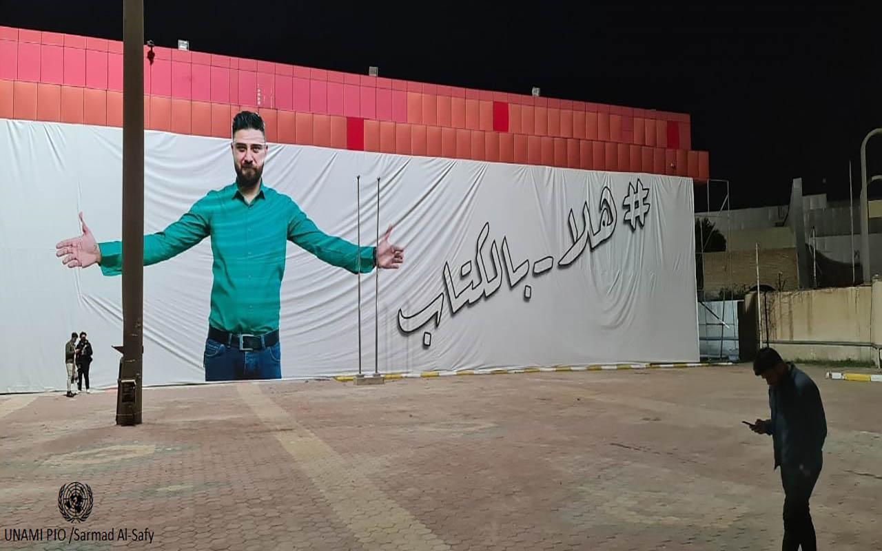 Iraq International Book Fair 2020