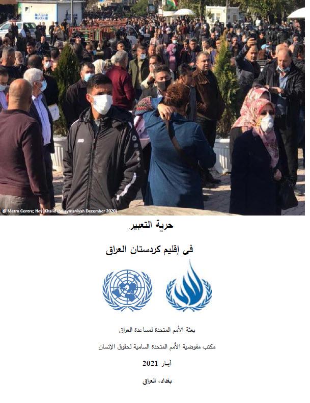 حرية التعبير في إقليم كردستان العراق | تقرير حقوق الإنسان