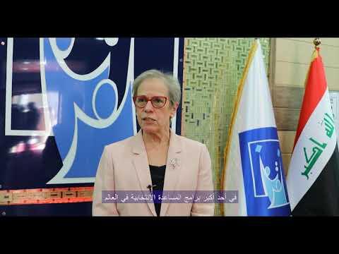 العراق   المفوضية العليا المستقلة للانتخابات عمليات المحاكاة   #ننتخب_للعراق