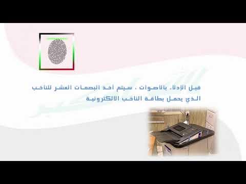 العراق   بطاقات الناخبين الإلكترونية