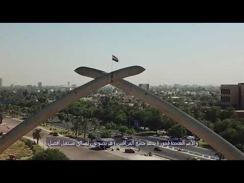 إنتخابات العراق   أكتوبر 2021