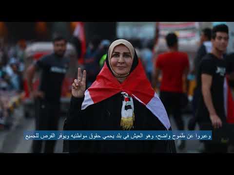 العراق   رسالة من الممثلة الخاصة للأمين العام للأمم المتحدة في العراق السيدة جينين هينيس-بلاسخارت للناخبين العراقيين